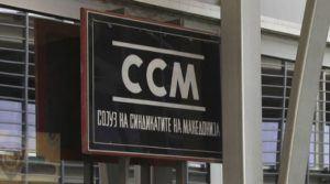Нова кампања на ССМ- работниците да пријавуваат ако им се прекршени правата