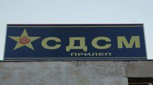СДСМ Прилеп: За 3 години СДСМ направи повеќе за спортот во Прилеп отколку ВМРО-ДПМНЕ за 12