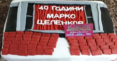"""Одбележани 40 години Центар за култура """"Марко Цепенков"""""""