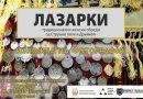 """""""Лазарки – традиционални женски обреди од Струшко поле и Дримкол"""" – изложба на фотографии во Прилеп"""