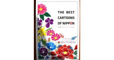 Прилепчанецот Златко Крстевски во јапонска антологија на Манга уметност