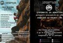 Инфо Спелео Ден утре кај Градскиот Саат во Прилеп