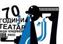 Програма за јубилејот 70 години театар Војдан Чернодрински