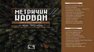 """Поетски избор """"Метрички карван"""" со автори од Гевгелија и Прилеп"""