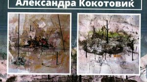 ART AS A CATALYST FOR SOCIAL CHANGE – изложба на Александра Кокотовиќ