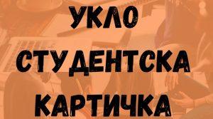 Студентска картичка на УКЛО за сите студенти и идни студенти