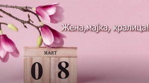 """Третоодделенци од ООУ """"Блаже Конески"""" изработија видео со кое го честитаат празникот на жената 8-ми Март"""