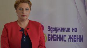 Посебен фонд за опоравување на женското претприемништво