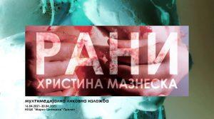 """Изложбата """"Рани"""" од Христина Мазнеска од петок во Цепенков"""