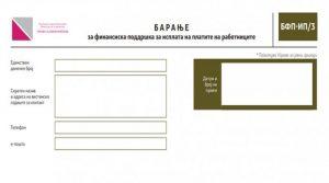 УЈП го објави образецот за аплицирање за помош при исплата на февруарската и мартовската плата