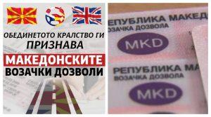 Обединетото Кралство ги призна македонските возачки дозволи