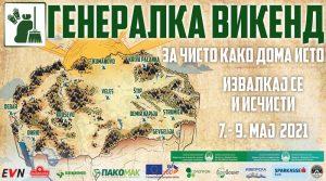 """""""Генералка викенд"""" – национална еко акција за позелена татковина"""