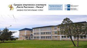 """Нови атрактивни профили за учебната 2021/2022 во СОУ """"Ристе Ристески-Ричко"""""""