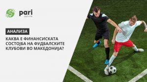 Беспарица во клубовите во фудбалска Македонија