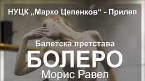 Националната опера и балет гостува во Цепенков со балетот Болеро и оперски концерт