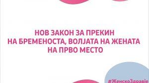 Филипче: Жената е на прво место во општеството