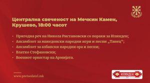 Пендаровски ја објави програмата за чествувањето на Илинден на Мечкин Камен