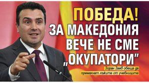 """Бугарски медиуми: Победа! За Македонија веќе не сме """"окупатори""""!"""